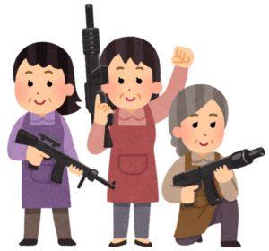 いらすとやの闇イラスト:笑顔で機関銃を持つおばさん達