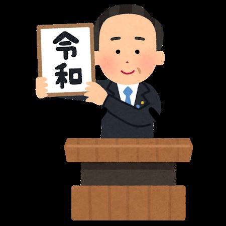 新元号令和(れいわ)発表のイラスト