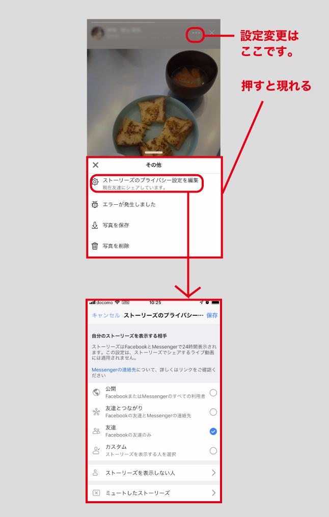 FACEBOOKストーリーズ設定変更画面