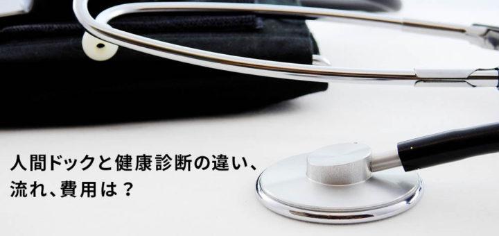健康診断と人間ドックの違い、流れ、料金について