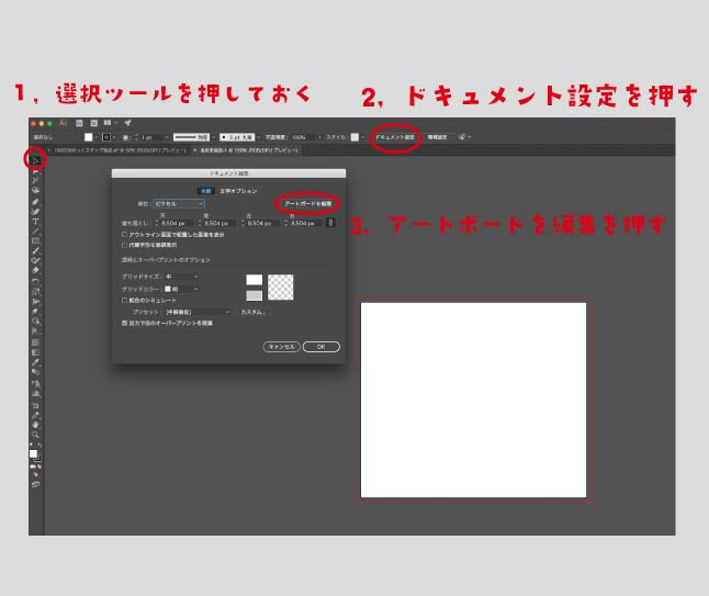 LINEスタンプをイラストレーター上で制作する方法