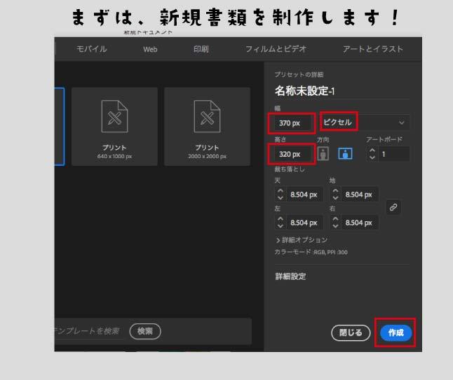 【制作ソフト】イラストレーターの使い方
