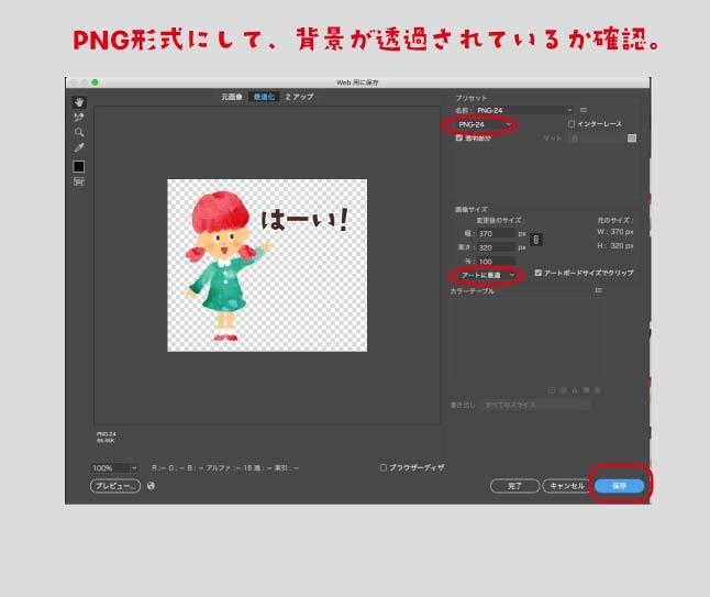 LINEスタンプ用イラストを背景透過PNGデータにする方法