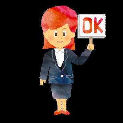 OKの立て札を持つスーツの女性のイラスト