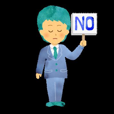 無料素材:NOプレート(立て札)を持つスーツの男性のイラスト