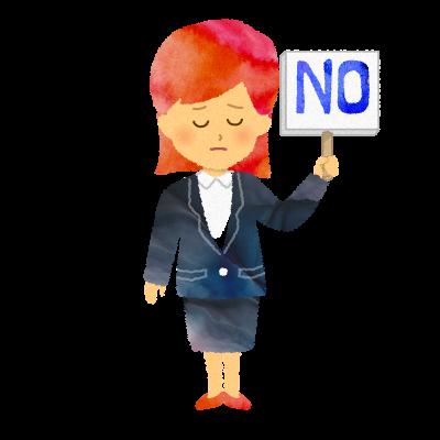 フリー素材:NOの立て札を持つスーツの女性のイラスト