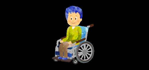車椅子に乗っているおじいちゃん