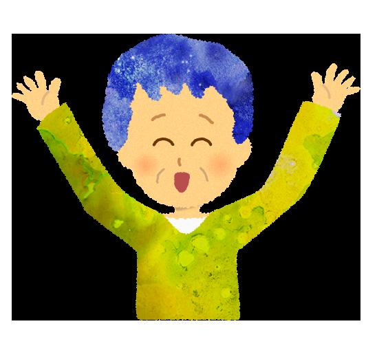 """フリー素材:バンザイをするおじいちゃんのイラスト"""""""