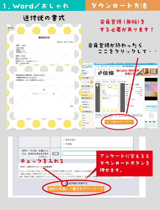 黄色と灰色のデザインの送付状