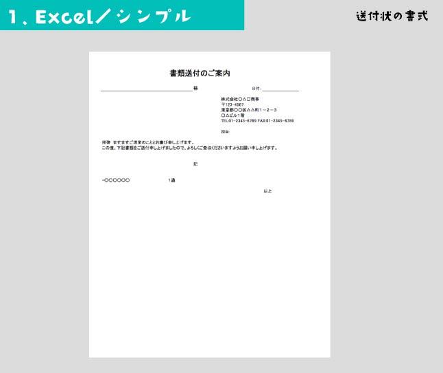 Excelの送付状テンプレート