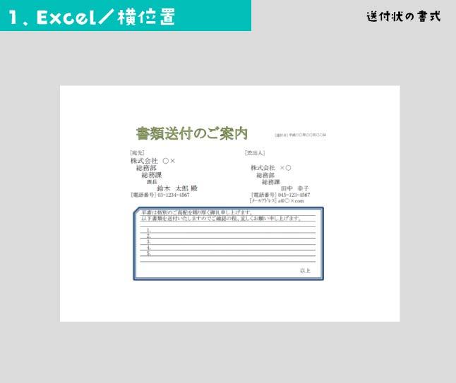 ExcelのA4横位置送付状のテンプレート