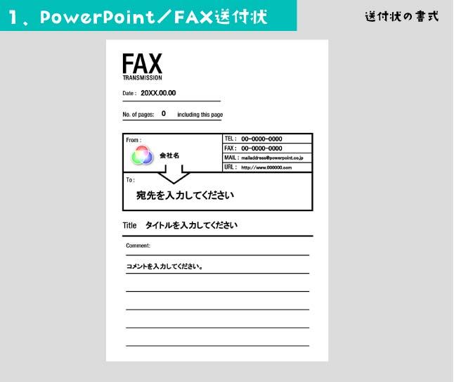 パワーポイントのFAX送付状テンプレート