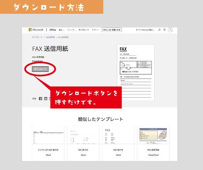 PowerPointのFAX送付状テンプレートのダウンロード方法