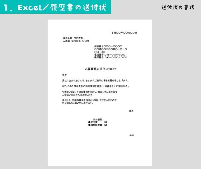 履歴書に添付する送付状のエクセルデータのテンプレート