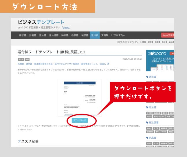 英語の送付状テンプレートのダウンロード方法