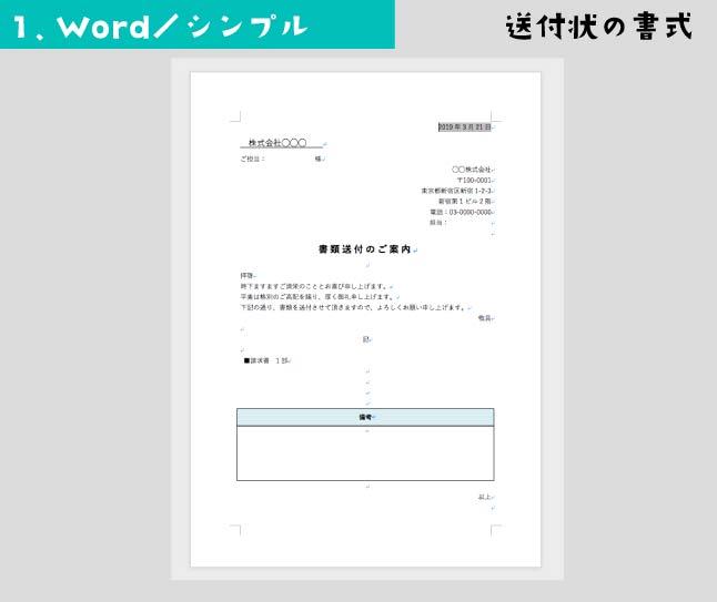 送付状テンプレートの書式