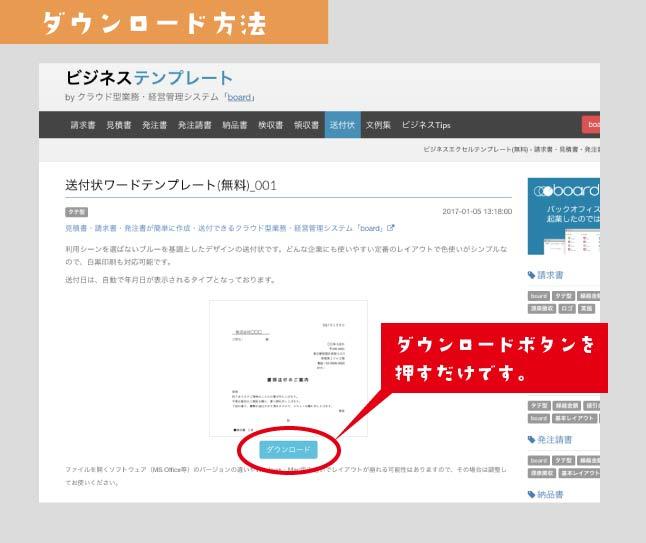 無料テンプレート、送付状のダウンロード方法