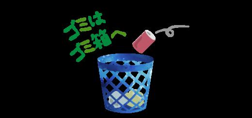 ゴミはゴミ箱へのイラスト