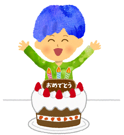 誕生日ケーキの前で喜ぶ男の子のイラスト
