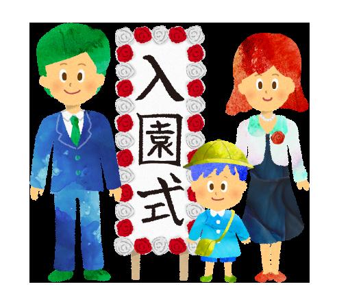 入園式の立て看板の前に立つ園児の男の子とお父さんお母さんのイラスト