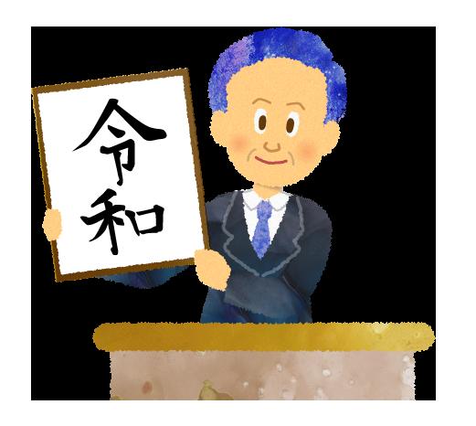新元号「令和(れいわ)」決定、管官房長官のイラスト【フリー素材】