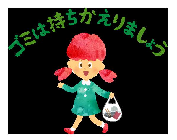 ゴミは持ち帰りましょうのマナーイラスト【無料素材】