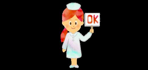 OK!のプレートを掲げる看護師さんのイラスト