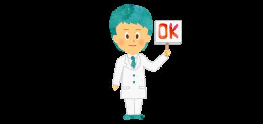 OKプレートを持つ男性医師のイラスト