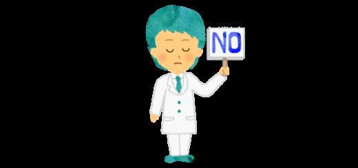 NOの立て札を持つ男性医師のイラスト