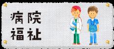 1-4病院