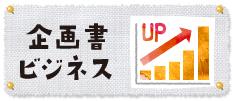 カテゴリ_企画書・ビジネス