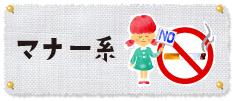 カテゴリ_マナー関係