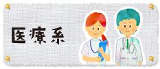 カテゴリ_医療系