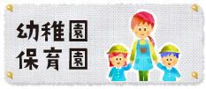 カテゴリ_保育園幼稚園