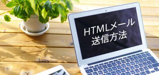 HTMLメール送信方法アイキャッチ