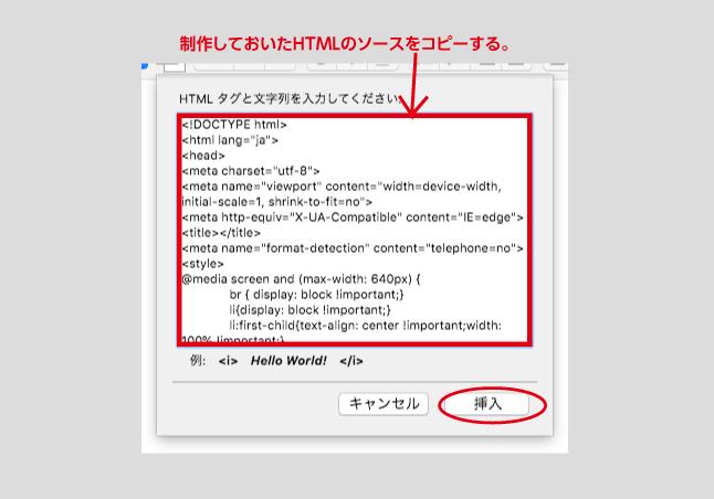 ThunderbirdでのHTMLメール送信方法2