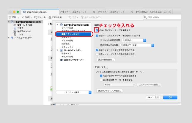 サンダーバードでのHTMLメール送信方法1