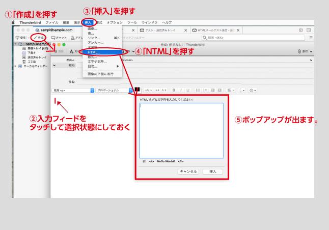 サンダーバードでのHTMLメール送信方法2