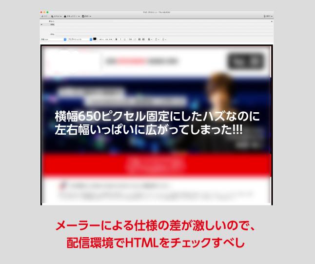 ThunderbirdでのHTMLメール送信方法