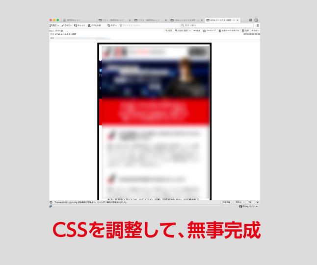 CSS調整したHTMLメール