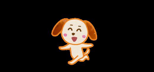 わーい!走るわんちゃんのイラスト