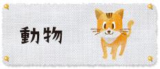 カテゴリ挿絵_動物