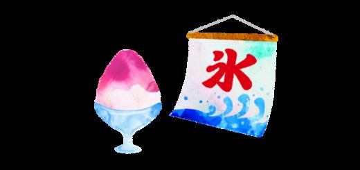 かき氷とタペストリーのイラスト