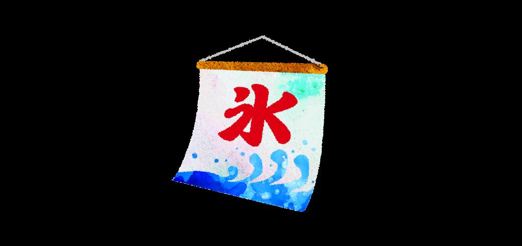 かき氷の広告旗のイラスト