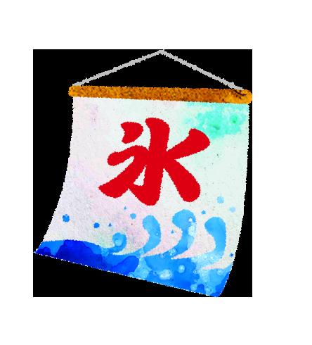 かき氷の広告のぼり旗のイラスト