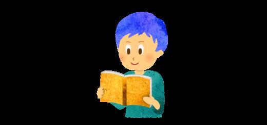 教科書を読む男性のイラスト