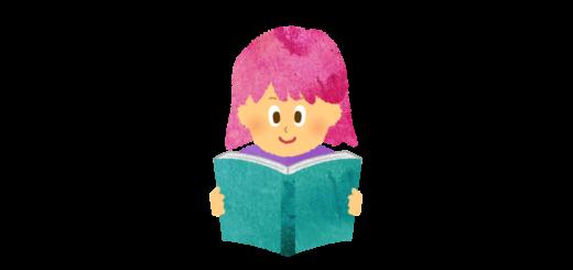 教科書を読む女の子のイラスト