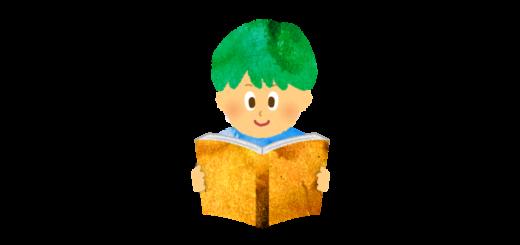 教科書を読む男の子のイラスト
