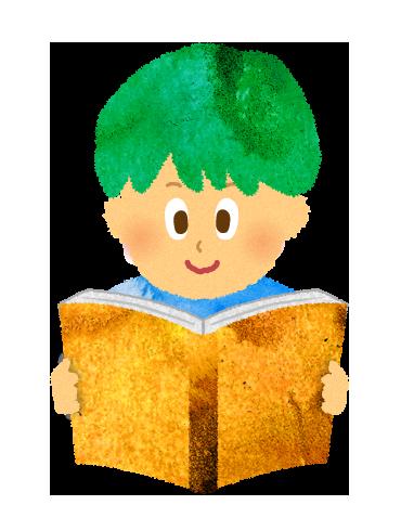 【無料素材】読書する男の子のイラスト
