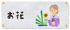 カテゴリ_生け花